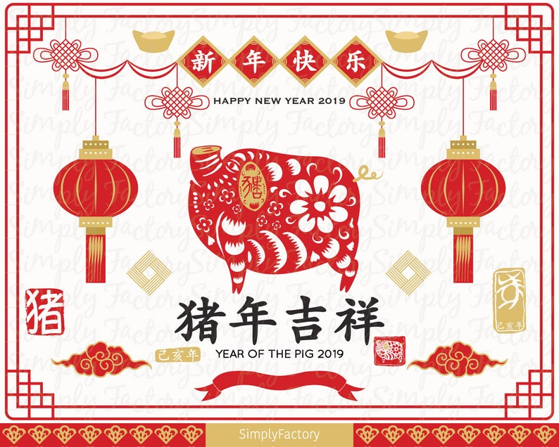 Year Of The Pig Chinese New Year 2019 Pig Year Chinese New Etsy