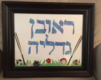 Hebrew Name sports theme