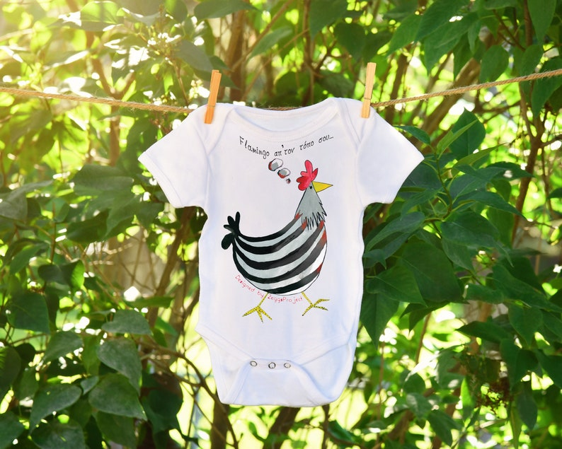 Flamingo baby outfit make perfect gift for Greek baby/ Greek image 0