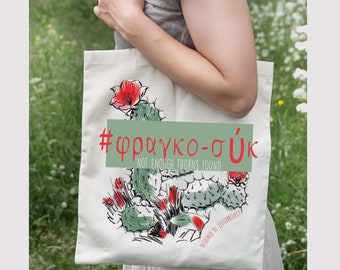 Fragkosiko Cotton Tote Bag with print made in Greece/ Greek souvenirs/ Prickly pear in Greek letters shoulder bag.