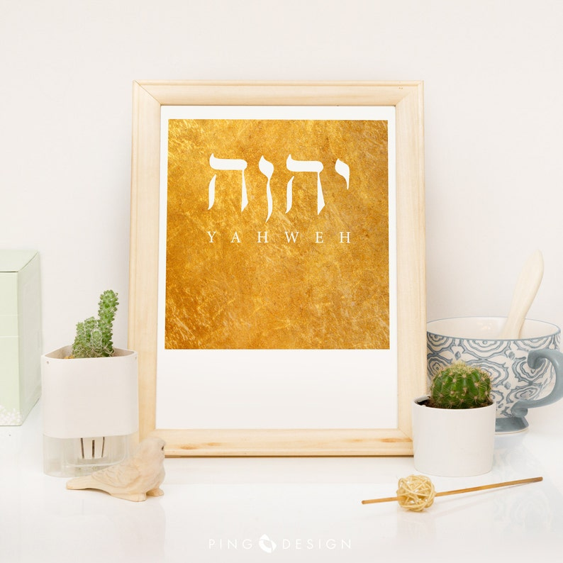 Yahweh Hebrew, printable quote, inspirational quote, Christian, bible verse  print, typography quote, bible quote print spiritual wall art
