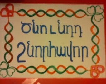 Celto-Armenian birthday card