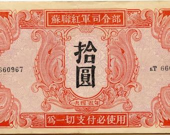 1945 China 10 Yuan M33
