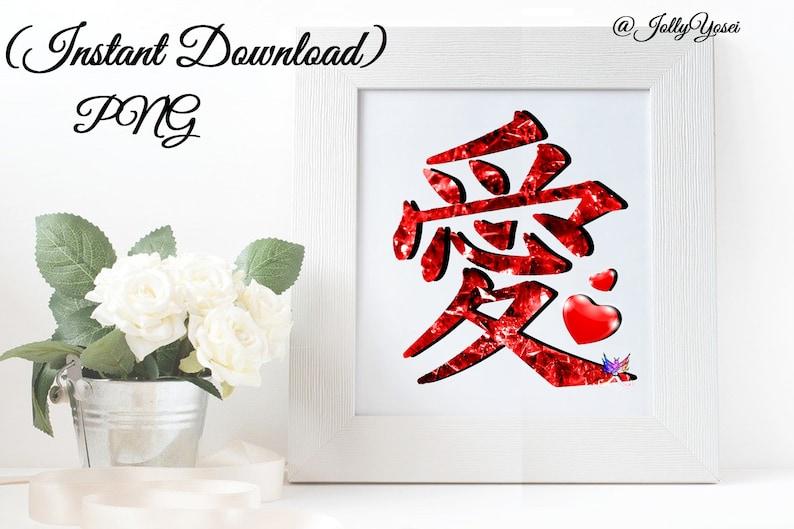 Japanese Valentine Kanji Red Diamond Wall Art Printable 300 DPI Instant Download Symbol Heart Valentine/'s Day Shirt Stickers Love Clipart