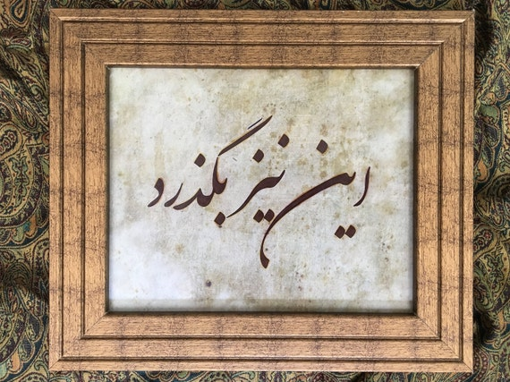 The Phrase این نیز بگذرد Or This Too Shall Etsy