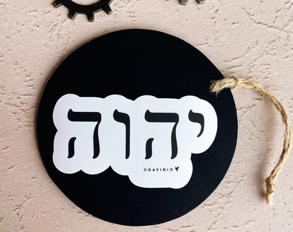 YHWH Tetragrammaton Vinyl Sticker | Names of God Collection | I Am Who I am Yahweh Jehovah The one True God A covenant-keeping God | Hebrew
