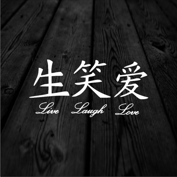 Live Laugh Love Decal With Japanese Letters Japanese Symbols Etsy