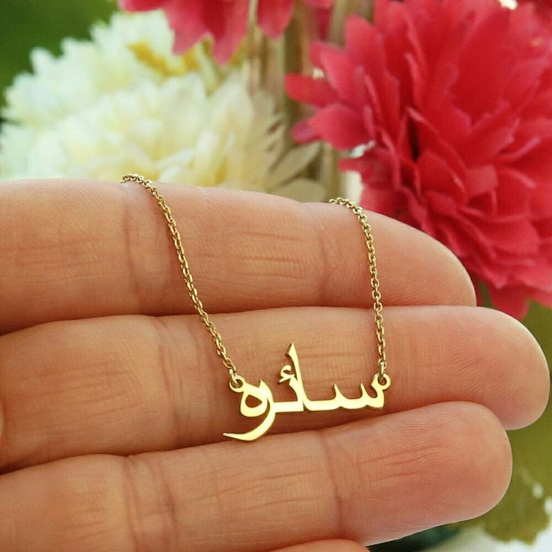 14k Solid Gold Arabic Name Necklace-Personalized Arabic Name image 1