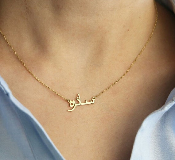 14k Solid Gold Arabic Name Necklace Personalized Arabic Name Etsy