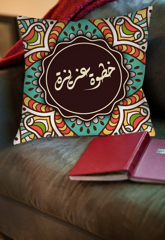 Arabic pillow case | Etsy