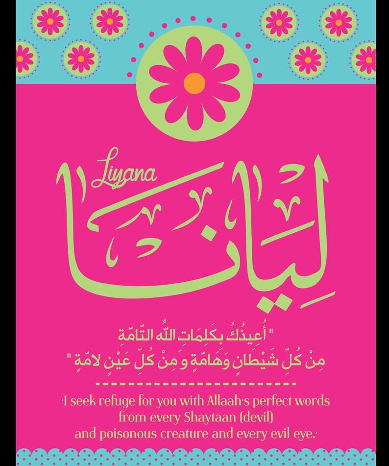 Girl Name, Custom Arabic Name with protection dua, Child Name Nursery  Nautical design, girl Islamic Wall Art Print 8x10