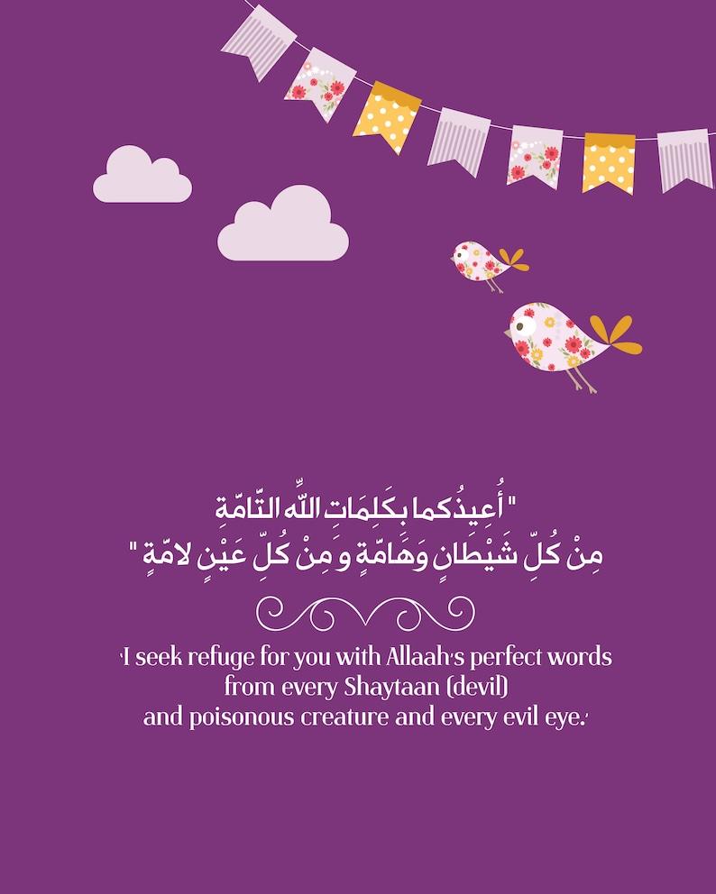 Customized DIY Protection Dua or ayah al-kursi & girl name- Nursery design,  kids Islamic Wall Art Print 8