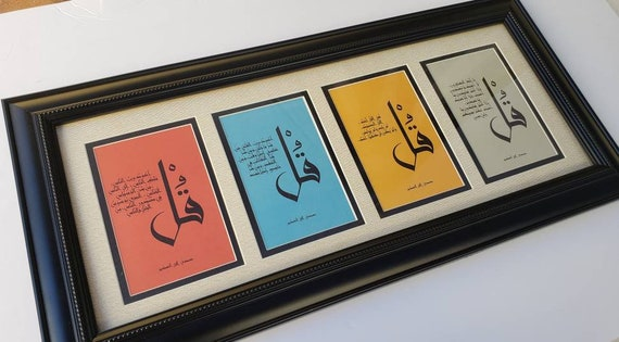 4quls Qurasurat Surat Al Nas Surat Al Falaq Surat Al Ikhlas In A Wooden Fancy Frame With 4 Openings Ready To Hang Modern Islamic