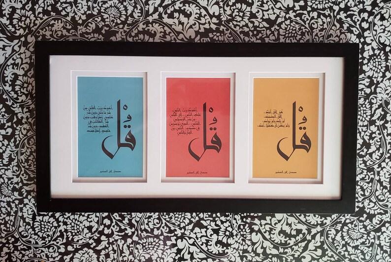 3quls Quran Surat Al Nas Surat Al Falaq Surat Al Ikhlas In A Wooden Fancy Frame With 3 Openings Ready To Hang Modern Islamic Wall Art