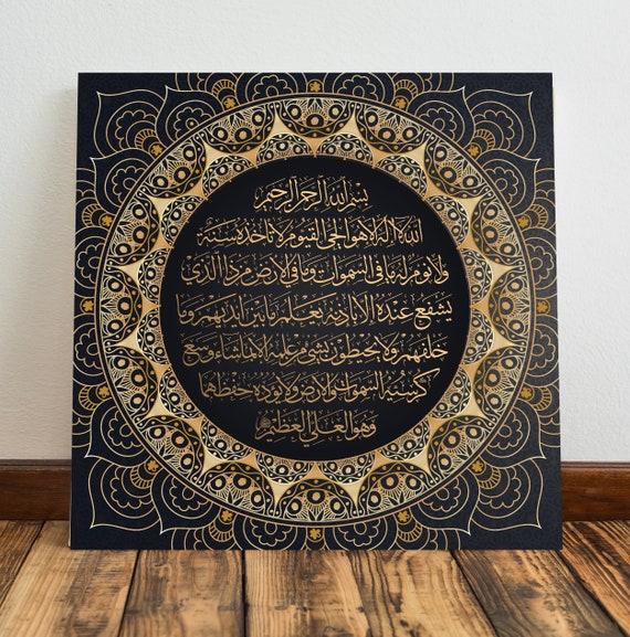 Ayat Kursi Quranic Islamic Wall Art Ayatul