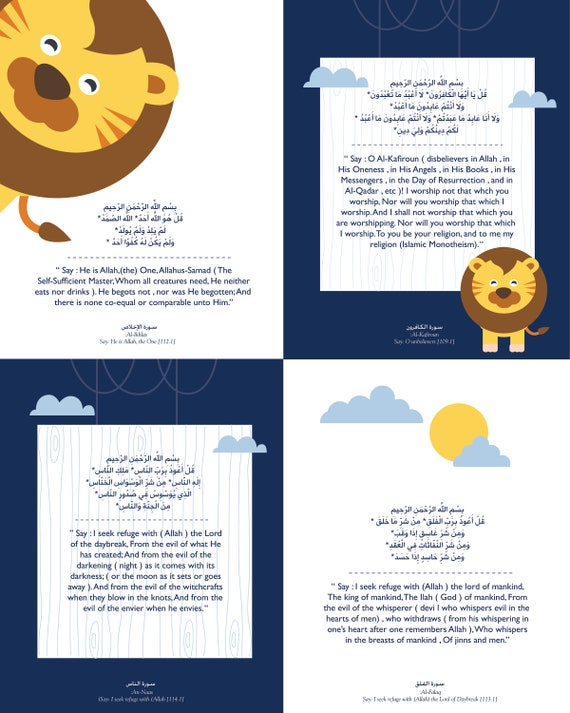 4 Quls Quran Surat Al Nas Surat Al Falaq Surat Al Ikhlas Surat Al Kafirun Instant Download Modern Islamic Wall Art Lion Theme
