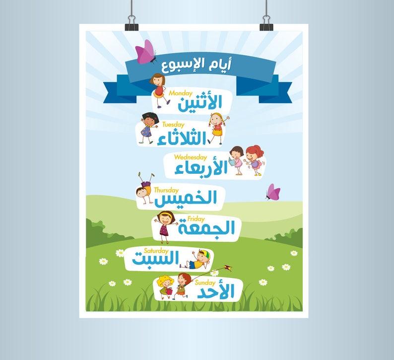 INSTANT DOWNLOAD Arabic weekdays Print, Arabic Print, Nursery Decor, Arabic  weekdays for kid room - Nursery wall decor Nursery decor