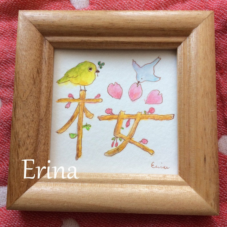 Birds with Sakura  桜  Japanese writing picture  Watercolour image 0
