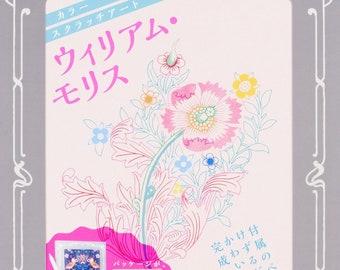 """Scratch Art Book""""Color Scratch Art William Morris""""[4048962078]"""