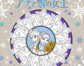 Coloriage Coloring BookFROZEN Anna And The Snow Queen Precision Art Therapy Series4198810206