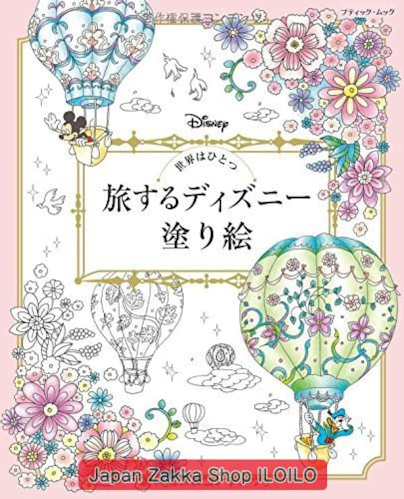 Coloriage Disney World.Coloriage Coloring Bookdisney Coloring To Travel One Etsy