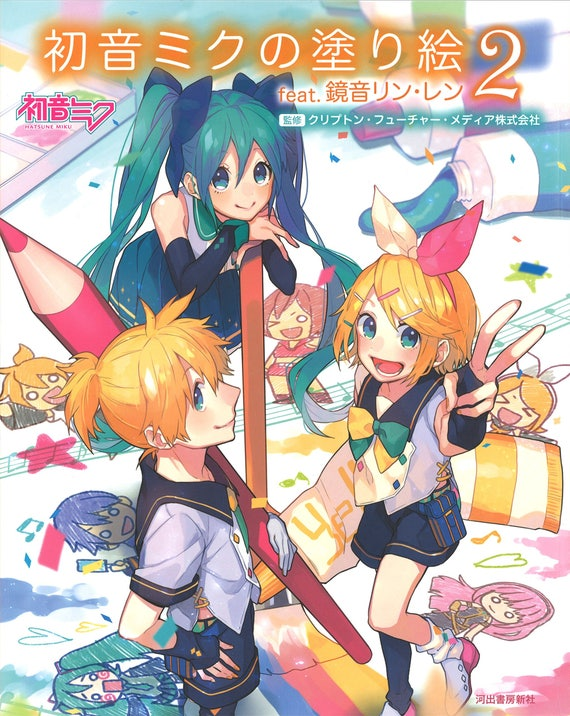 Items Similar To Coloriage Coloring Book Hatsune Miku Coloring Book