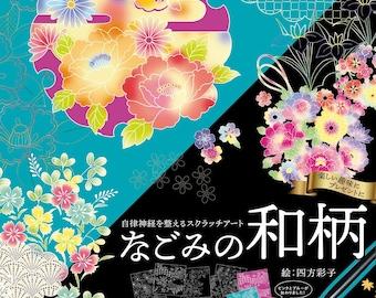 """Scratch Art Book""""Scratch Art Nagomi Japanese Pattern""""[4844367560]"""