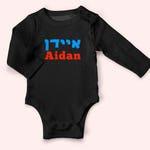 Jewish Baby Gift - Jewish Name - Baby Naming Gift - Brit - Hebrew Letters - Brita Gift - Jewish Infant - Bespoke Hebrew - Bodysuit