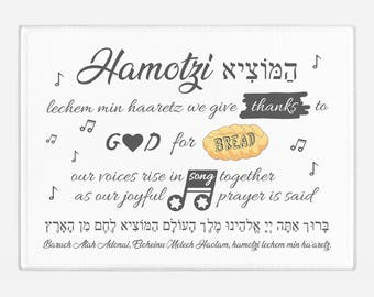Challah Platter with Hebrew Blessing