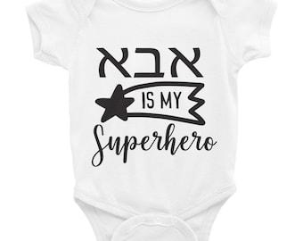 Abba Is My Superhero! Dad Hebrew Gift Baby Onesie