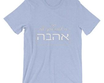 All you need is AHAVA (LOVE) Hebrew Tee