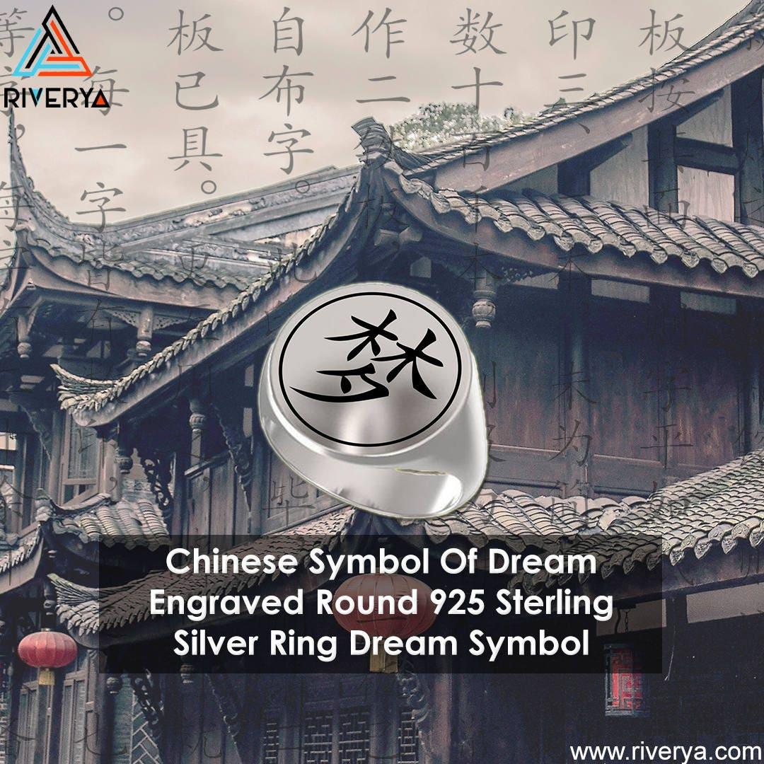 Chinese Symbol Yin Yang Chinese Dream Symbol Symbol Of Dream
