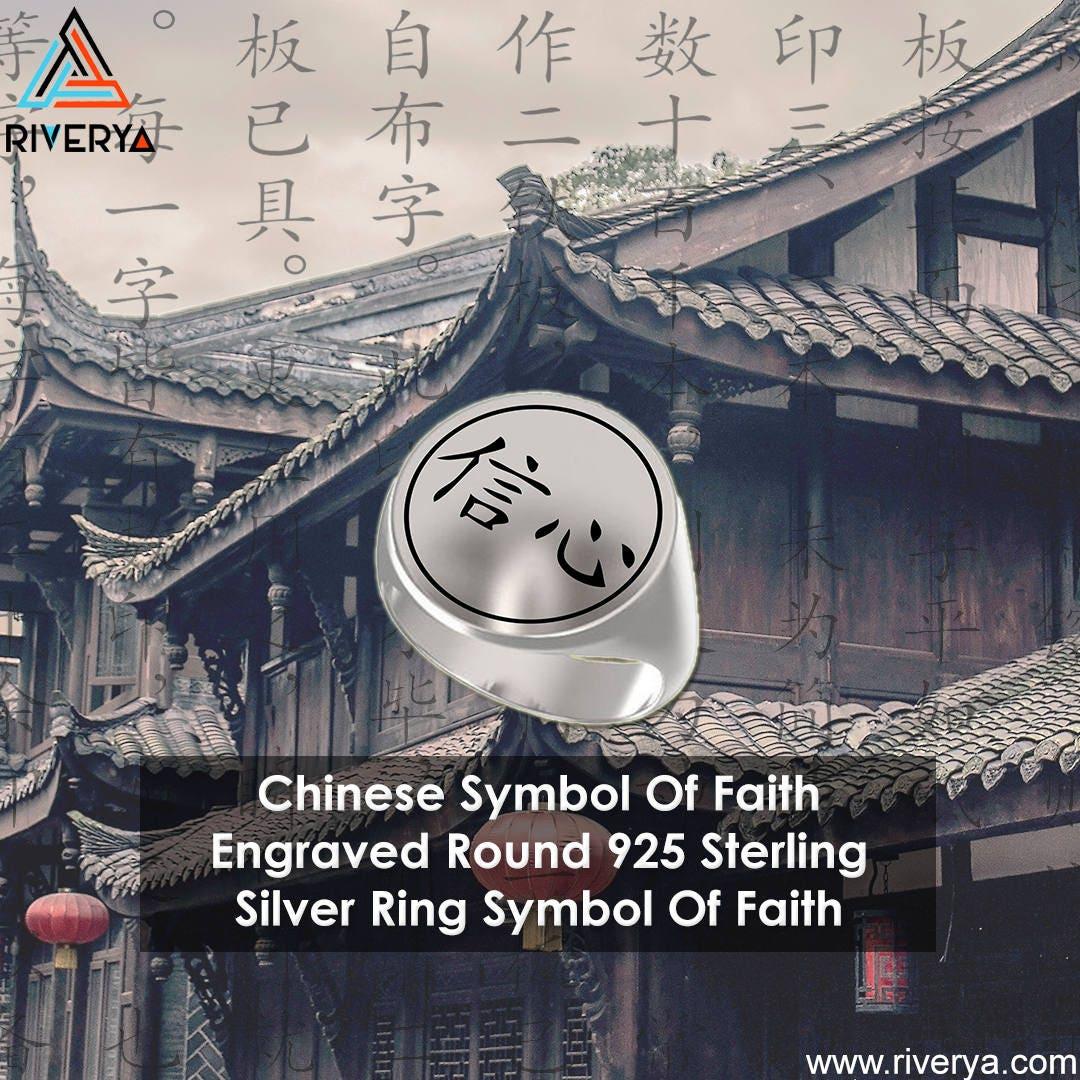 Chinese Symbol Yin Yang Chinese Faith Symbol Symbol Of Faith
