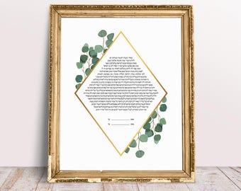 Eucalyptus Rhombus Ketubah Print