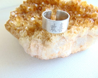 Happiness Ring, Chines symbol, adjustable Silver band ring, Personalized engraved Ring, inspirational & spiritual Ring