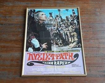 Vintage Music & Movie Posters | Etsy