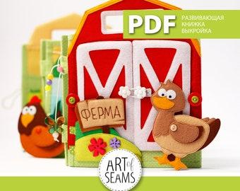 Quiet book patterns, PDF pattern, Farm: cow, goat, sheep, pig, chicken, rooster, duck, turkey. Made of felt, Digital, Handmade, Craft