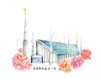 LDS Taipei Taiwan Temple Print Wedding Custom Personalize Baptismal Gift Mission Birthday Home Watercolor Christmas