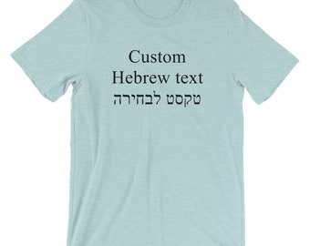 3fc0afe2 Personalized Hebrew shirt with custom name or text, Customer order Yiddish Jewish  shirt gift