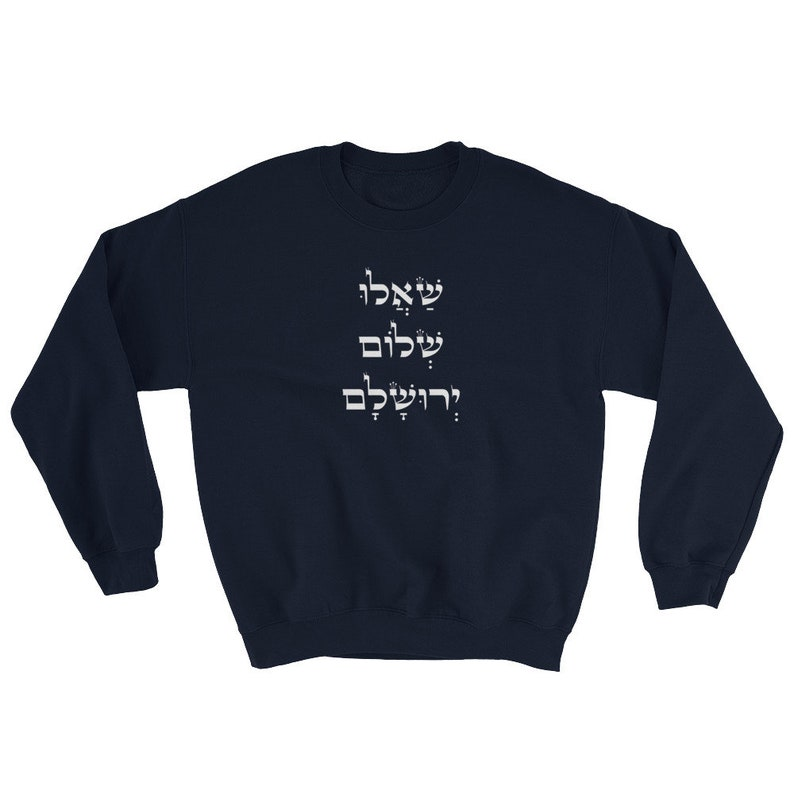 Pray for the peace of Jerusalem Hebrew tehilim psalm quote sweatshirt,  Unisex sweater regilious gift for her or him