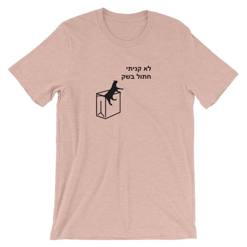 Citaten Grappig Xi : Woordspeling shirt met hebreeuws gezegde uitdrukking grappig etsy