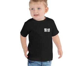 Dongsaeng 동생 Little Brother Korean Hangul Toddler Short Sleeve Tee