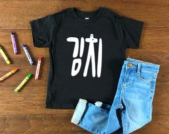 Kimchi Korean Hangul T-Shirt (Toddler)