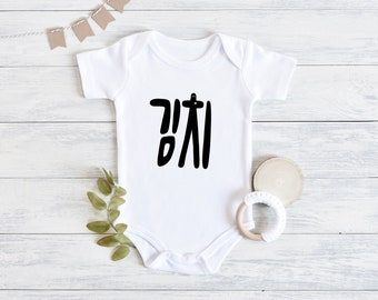 Kimchi Korean Hangul Onesie (Infant)