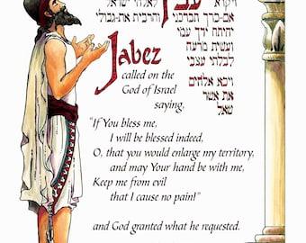 graphic about Prayer of Jabez Printable named Prayer of jabez Etsy