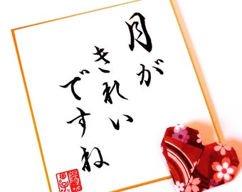 """Valentine Personalized Unique Asian Gift Japanese Calligraphy Shodo on Washi Paper """"I Love You"""" with Origami Heart Your Name Optional Frame"""