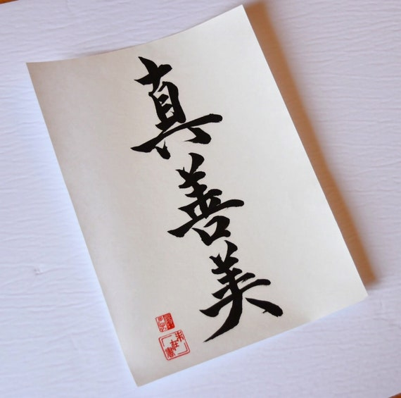Custom Order Japanese Shodo Calligraphy Art On Calligraphy Etsy