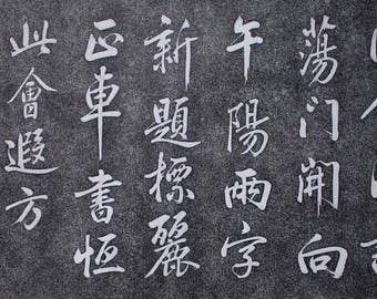 Stele Rubbing From Qian Long's Stone Tablet Inscription