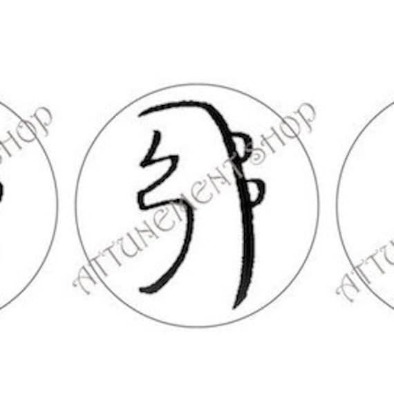 Sei He Ki Reiki Symbol 25 Inch 9 Circular Etsy