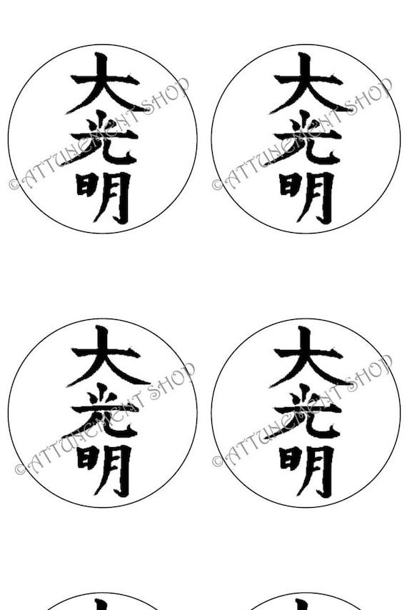 Usui Reiki Master Symbol 25 Inch 9 Circular Etsy
